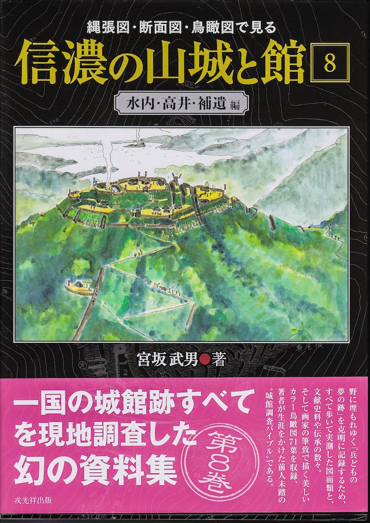 042信濃の山城と館